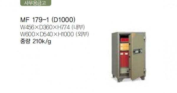 MF 179-1 (D1000)