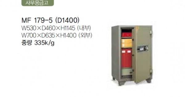 MF 179-5 (D1400)